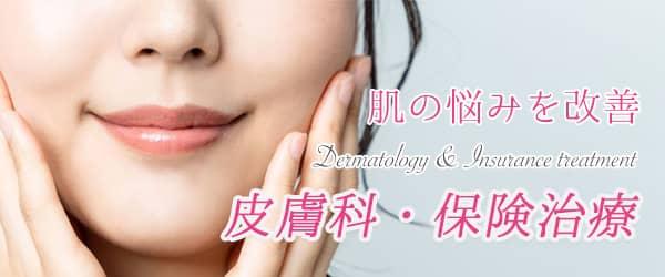 皮膚科・保険治療(池袋)